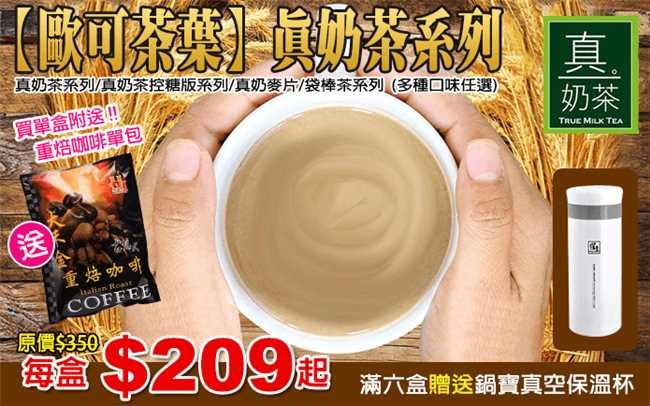 开心8平台备用网址_真奶茶/袋棒茶,超开心多种口味任您挑选,现在购满6盒送锅宝保温杯1个