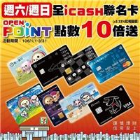 7 11,icash聯名卡門市消費,週末六日都享OPENPOINT點數10倍送