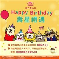 NU pasta新竹香山店,Happy Birthday 壽星禮