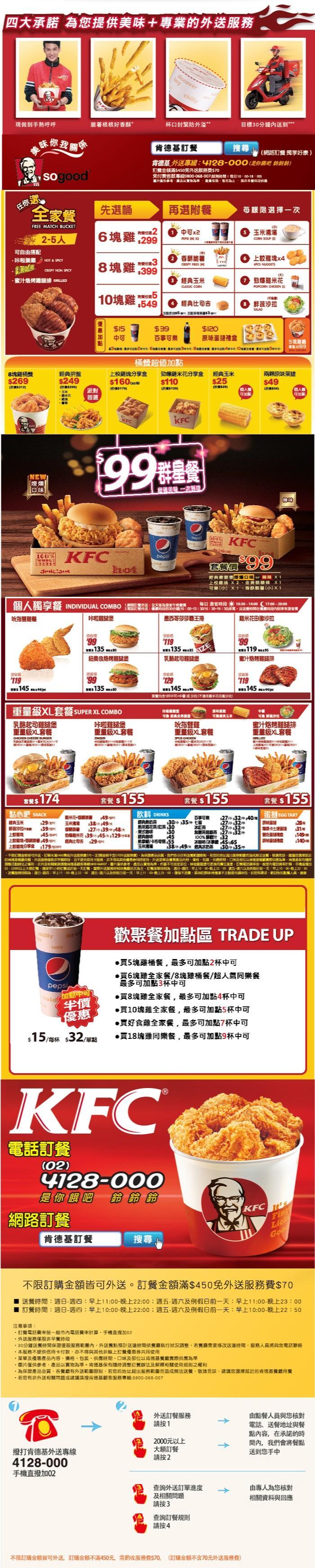 台湾肯德基kfc外送电话以及menu,菜单,价目表及外送服务资讯