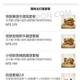 漢堡王Menu