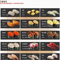 大漁迴轉壽司Menu