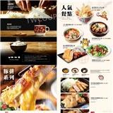 樹太老日式定食專賣Menu