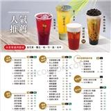 鮮茶道Menu
