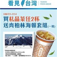 買私品茶全品項任2杯,即可獲得限量4萬組的齊柏林見山海報套組