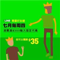 LINE好友日七月每周四,消費滿350輸入指定代碼,就可以現拆35元