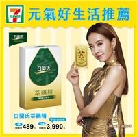 白蘭氏萃雞精,1盒預購價489元,10盒預購價只要3990元!
