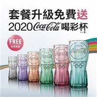 買任一經典套餐飲料薯條升級,就免費送2020 Coca-Cola喝彩杯