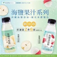 海鹽果汁系列新登場,即日起~7/28,任選2件6折
