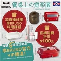 換購BRUNO指定商品,彩盒裡面有BRUNOVIP專屬序號卡還有隱藏福利