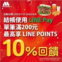 使用LINEPay結帳,單筆滿200元,最高享LINEPOINTS 10%回饋