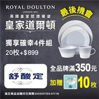 RoyalDoulton快速集印花攻略,把精品餐瓷百貨專櫃正品帶回家
