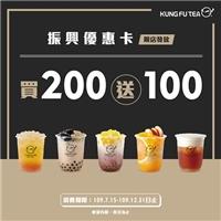振興優惠卡,買200送100,功夫茶配合振興方案特別加碼
