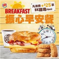 振心早安餐,凡消費+25享BK雞塊(4PCS)