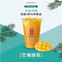 貢茶高雄四維店獨家,任選三杯大杯飲品,加碼贈送大杯芒果綠茶
