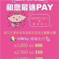 使用台灣PAY的掃碼支付消費,滿額立即現折,最高可以折到800元