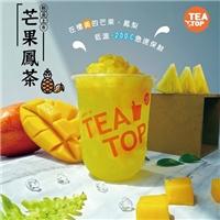今夏無負擔,來杯芒果鳳茶,來店即刻享$39元嚐鮮價