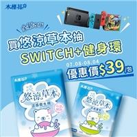 即日起至8/2止,上網登錄悠涼草本衛生棉發票抽Switch