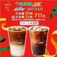 CITY CAFE會員專區,大冰拿20杯711元或大冰美25杯711元