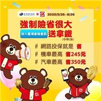 05/26~08/26使用OKAPP加入臺灣產險會員,就可獲得中杯冰拿鐵