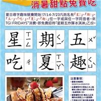 凡姓名有指定同音字,即免費招待新品「星期五炸彈冰淇淋」乙份