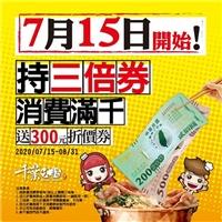 吃火鍋也要振興,消費滿千送300元折價券,讓你海陸吃到飽
