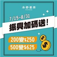 使用200元紙本振興券可購250飲品,用500元紙本振興券可購625飲品