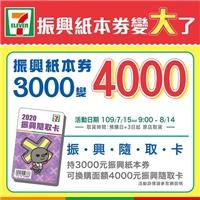 來7-ELEVEN使用振興紙本券3000元可預購4000元振興隨取卡