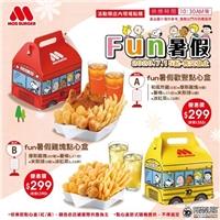 fun暑假歡聚點心盒,fun暑假雞塊點心盒,開賣啦
