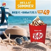 BK聖代x KitKat巧克力陪你FUN暑價,限時嚐鮮價$49