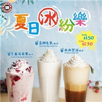 青檸生乳冰沙,紫葡萄蘋果冰沙,西西里諾奶霜冰沙,卡友價$130