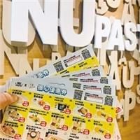 振興經濟正式啟動,一起來NUPASTA抽總價6萬的現金吧