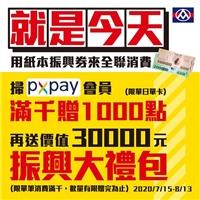 PXPay會員持紙本振興券單日單卡消費每滿1000元,送福利點1000點