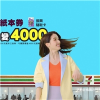 7/15 AM09:00~8/14止,來7-ELEVEN使用振興紙本券享優惠