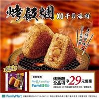 買烤飯糰全品項任一件,支付使用MyFamiPay/Fami錢包即享29元優惠