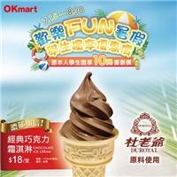 憑本人學生證購買OKmart經典巧克力霜淇淋,只要10元