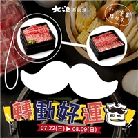 參加北澤壽喜燒APP轉轉樂遊戲,有機會免費享用和牛饗宴吃到飽
