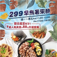 平日早鳥時段入座並點餐完畢,享7道人氣美食均一價299元