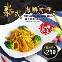 即日起至10/31日『泰式海鮮咖哩』,夏季嘗鮮價$230元