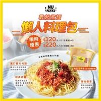 料理包內含9折卡,憑本卡在今年12月31前回NU用餐可享9折優惠