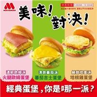 使用MOS APP訂購經典蛋堡套餐,任選2套,每套只要60元