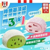 吃得到料的頂級冰淇淋大福不限口味,買三送一