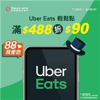 上UberEats點西雅圖外送,消費滿488元,現抵90元