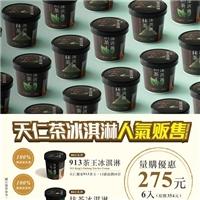 天仁茶冰淇淋熱烈販售中,組合超優惠,275元/6入