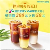 持悠遊卡買CITY CAFE特大杯全品項,單筆滿200元立折50元