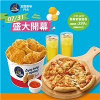 宏匯廣場限定,炸雞披薩分享餐優惠價$399