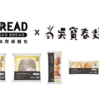 全聯READ BREADx吳寶春,世界冠軍麵包隆重登場