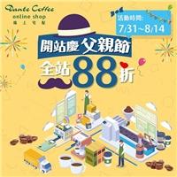 Dante Coffee線上宅配網開幕,開站慶,同慶父親節全站商品88折
