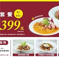 雙人套餐飲品再升級 吃飽喝足超享受,雙人份超值價399元