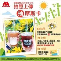 MOS  Café甘蔗咖啡新上市!,拍照上傳抽摩斯卡500元